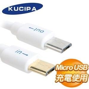 酷斯派 Micro USB 偷 Micro USB 偷電線《白》