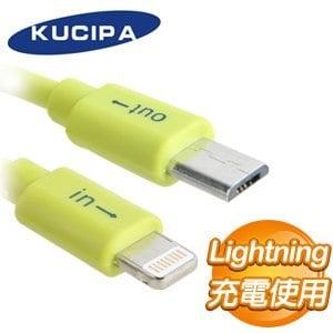 酷斯派 Lightning 偷 Micro USB 偷電線《綠》