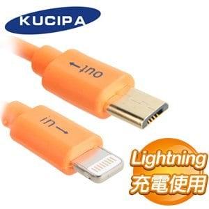 酷斯派 Lightning 偷 Micro USB 偷電線《橘》