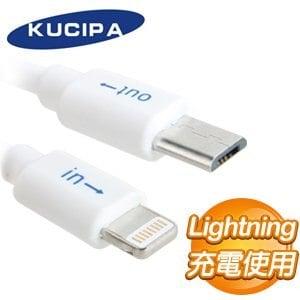 酷斯派 Lightning 偷 Micro USB 偷電線《白》