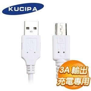酷斯派 K3 Micro usb 3A 充電線