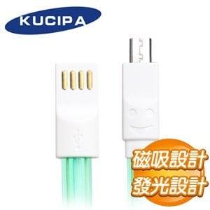 酷斯派 Micro usb 20cm 磁吸發光線《綠》