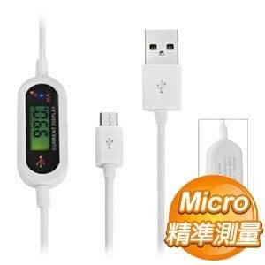 EQ Micro usb 1m 測電流線