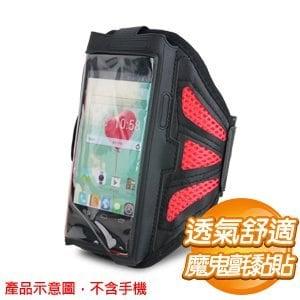 EQ 5吋運動型網袋臂包《紅》
