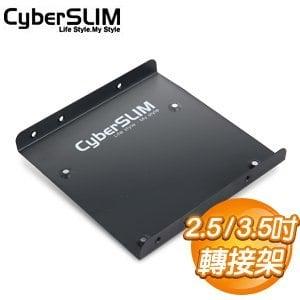 CyberSLIM 2.5吋轉 3.5吋 轉接架