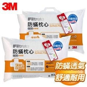 3M 防蹣枕頭-加厚型舒適枕《超值兩入組》