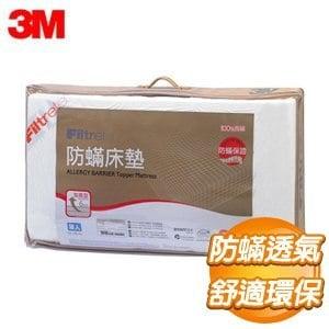 3M 防蹣床墊-中密度加高型 3.5*6.2《單人》