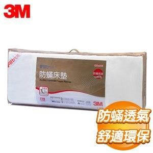 3M 防蹣床墊-中密度加高型 5*6.2《雙人》