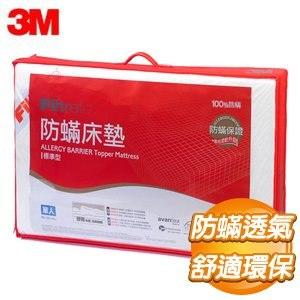 3M 防蹣床墊-低密度標準型 3.0*6.2《單人》