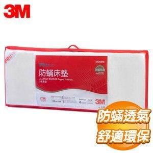 3M 防蹣床墊-低密度標準型 5*6.2《雙人》