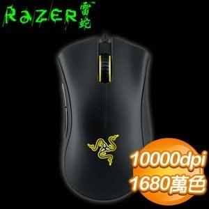 Razer 雷蛇 DeathAdder Chroma 煉獄奎蛇 幻彩版 光學電競滑鼠