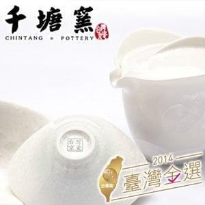 【微笑MIT】千塘窯/台灣京瓷-千塘茶具 1壺2杯(白)