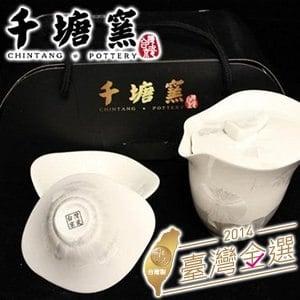 【微笑MIT】千塘窯/台灣京瓷-海芋茶具 1壺2杯(白)