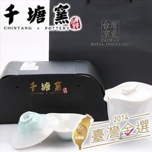 【微笑MIT】千塘窯/台灣京瓷-海芋茶具 1壺2杯(綠)
