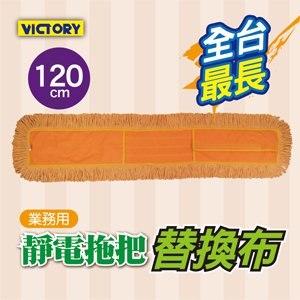 【VICTORY】業務用靜電拖把替換布120cm(全台唯一!!獨家販售!!)