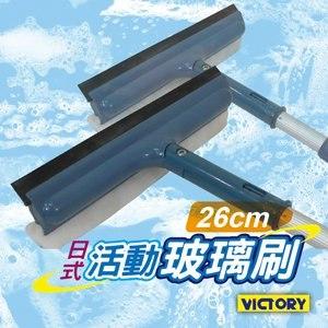 【VICTORY】日式活動玻璃刷26cm(小面積玻璃落地窗清潔)