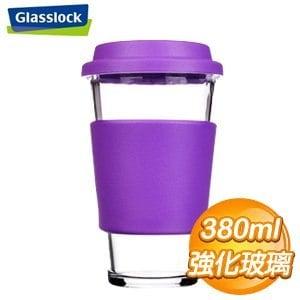 【Glasslock】380ml馬卡龍耐熱強化玻璃環保隨手杯《優雅紫》RC107-1
