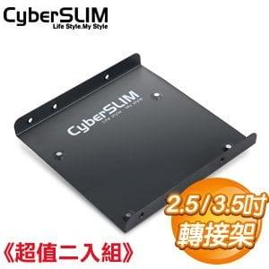 CyberSLIM 2.5吋轉 3.5吋 轉接架《超值二入組》