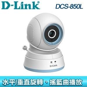 D-Link 友訊 DCS-850L 媽咪愛 旋轉式寶寶用無線網路攝影機