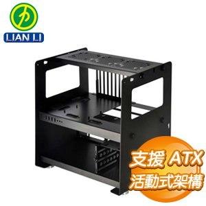 LIAN LI 聯力 PC-T80X DIY裸測架《黑》