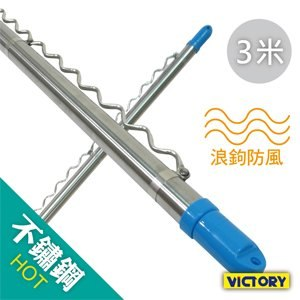 【VICTORY】波浪鉤防風/雙頭伸縮/曬衣桿/不鏽鋼複合管(3米長)