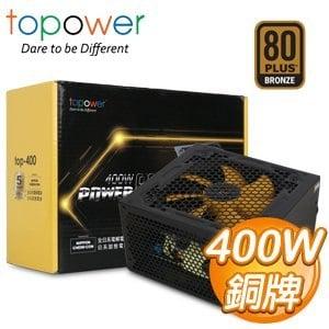 至寶 Topower 400W 銅牌80+ 全日系電容 電源供應器