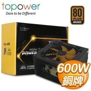 至寶 Topower 600W 銅牌80+ 全日系電容 電源供應器