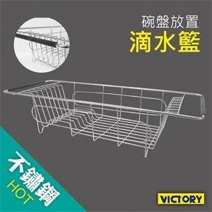 【VICTORY】高級不鏽鋼 多功能/碗盤架/瀝水架
