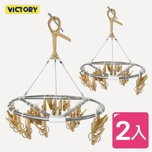 【VICTORY】27夾/不鏽鋼/防風掛勾/圓型/360°/曬衣架(2入組)
