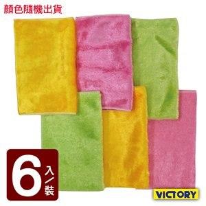 【VICTORY】油漬清潔/吸水/快乾 魔術魔巾(6入組)