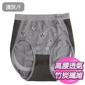 【SKIP四季織】45%竹炭女款三角高腰內褲(淺灰/F)