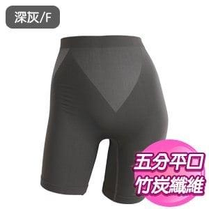 【SKIP四季織】90%竹炭女款五分平口褲(深灰/F)