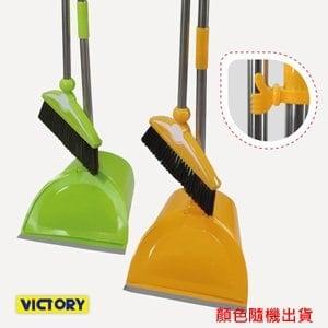 【VICTORY】防塵/防風/自動開關/智慧/掃把畚斗組