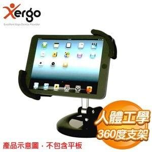 Xergo EP13212 通用型桌上平板支架