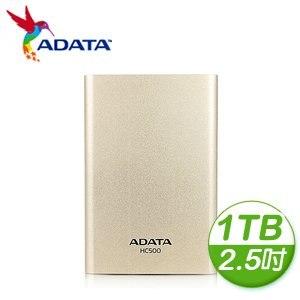 ADATA 威剛 HC500 1TB USB3.0 2.5吋行動硬碟《香檳金》