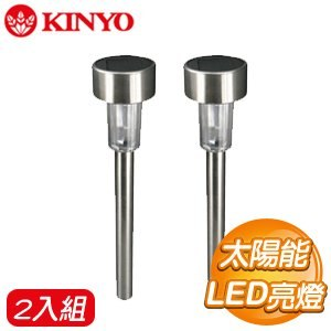KINYO 太陽能 LED庭園燈 GL900-2《二入組》