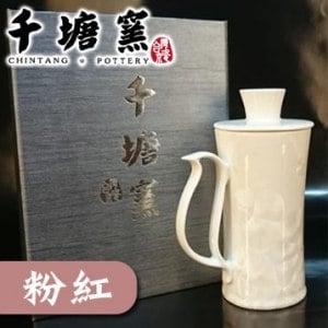 【微笑MIT】千塘窯/台灣京瓷-千塘。啟 1入(粉紅)
