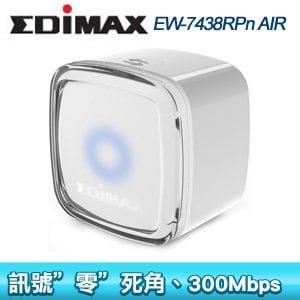 EDIMAX 訊舟 EW-7438RPn AIR 無線訊號延伸器