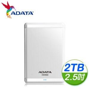 ADATA 威剛 HV100 2TB USB3.0 2.5吋行動硬碟《白》