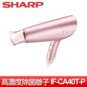 SHARP 夏普 自動除菌離子吹風機 (IF-CA40T-P)