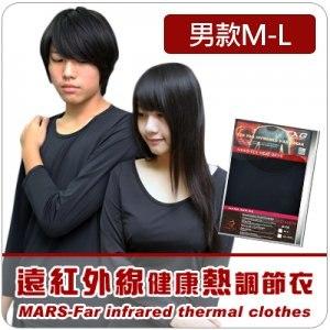 ~TXG~男款遠紅外線健康熱調節火星衣^(黑 M~L^)