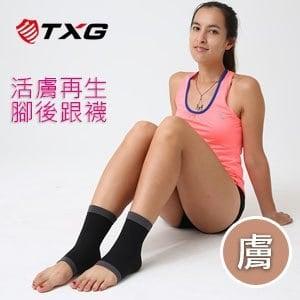 【TXG】Biogel修復皮膚腳後跟套 O392219(膚)