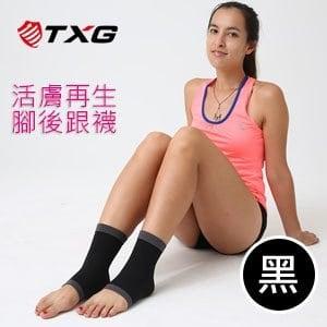 【TXG】Biogel修復皮膚腳後跟套 O392319(黑)