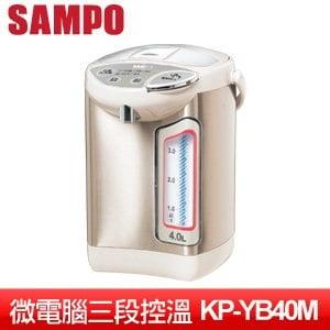 SAMPO 聲寶 4公升微電腦熱水瓶 (KP-YB40M)