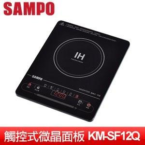 SAMPO 聲寶 超薄觸控變頻電磁爐 (KM-SF12Q)