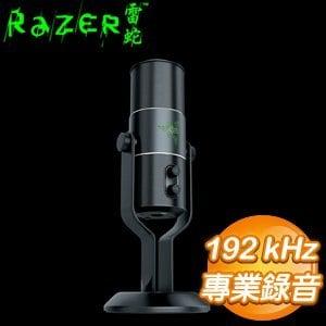 Razer 雷蛇 Seiren 魔音海妖 數位式 USB 麥克風(RZ05-01270100)