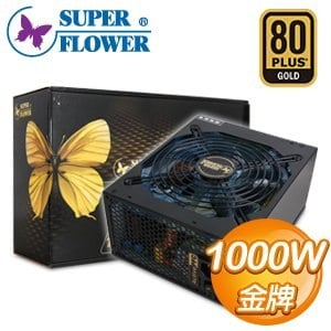 Super Flower 振華 冰山金蝶 1000W 金牌 80+ 日系電容 電源供應器