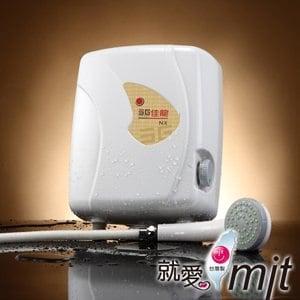 【微笑MIT】SG/佳龍-即熱式電熱水器 NX88