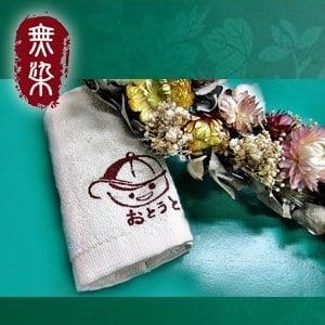 洽維無染經典童巾-弟弟(28x53cm)