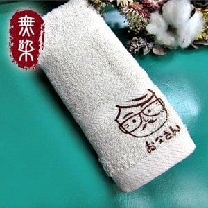 洽維無染經典毛巾-爸爸(33x76cm)